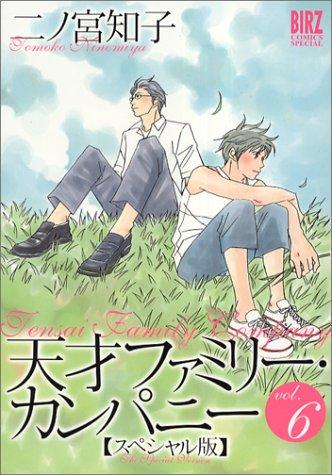 天才ファミリー・カンパニー―スペシャル版 (Vol.6)  バーズコミックススペシャル