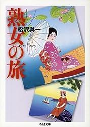 熟女の旅 (ちくま文庫)