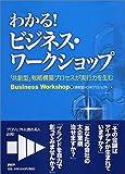 わかる!ビジネス・ワークショップ―「共創型」戦略構築プロセスが実行力を生む