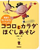 ココロとカラダほぐしあそび―発達の気になる子といっしょに (Gakken La pomme Books)