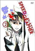 スピードグラファー・ディレクターズカット版 Vol.2 (初回限定版) [DVD]