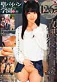 聖パイパン学園 2012年 10月号 (vol.7)[雑誌]