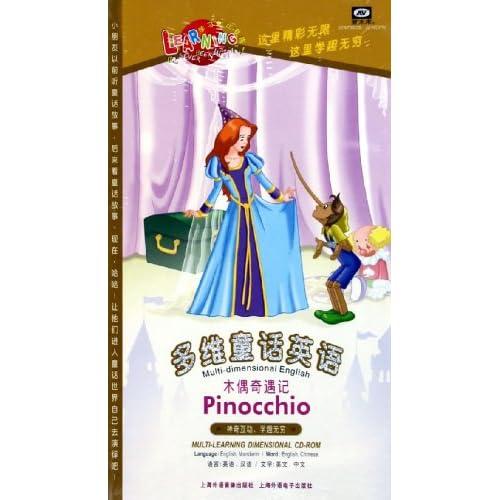 cd-r多维童话英语(木偶奇遇记)