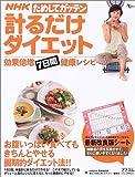 NHKためしてガッテン計るだけダイエット—効果倍増7日間健康レシピ (AC mook)