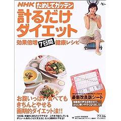 NHKためしてガッテン計るだけダイエット