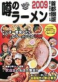 噂のラーメン〈2009〉―首都圏版(東京・神奈川・埼玉・千葉)