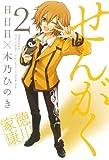 せんがく(2) (アヴァルスコミックス)