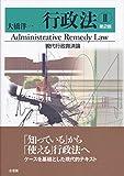 行政法? 現代行政救済論 第2版