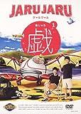 【DVD】  ジャルジャルの戯(あじゃら) 1 [DVD] /