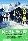 夏雷 (祥伝社文庫)
