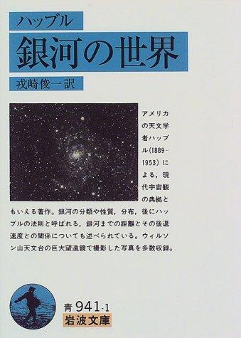 銀河の世界 (岩波文庫)