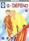G・DEFEND(5) (冬水社・ラキッシュコミックス)