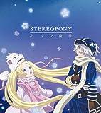 ステレオポニー「小さな魔法」