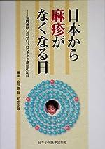 日本から麻疹がなくなる日―沖縄県はしかゼロプロジェクト活動の記録
