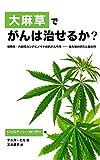 大麻草でがんは治せるか?: 植物性・内因性カンナビノイドの抗がん作用――最先端の研究と臨床例