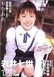わたあめ―岩井七世写真集