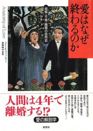 Anatomy of love = Ai wa naze owarunoka : kekkon, furin, rikon no shizenshi [Japanese Edition] (Fisher Anatomy Of Love compare prices)