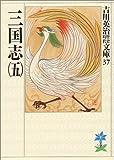 三国志(5)(吉川英治歴史時代文庫 37)