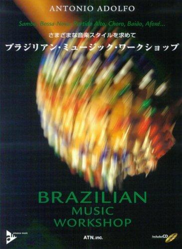 Ateliers musique brésilienne avec CD