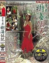 アルファーインターナショナル ▲青木ヶ原樹海伝説~赤いドレスの女・死なないで・・・(DVD)