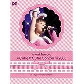 田村ゆかり *Cutie Cutie Concert* 2005 at 東京国際フォーラム [DVD]