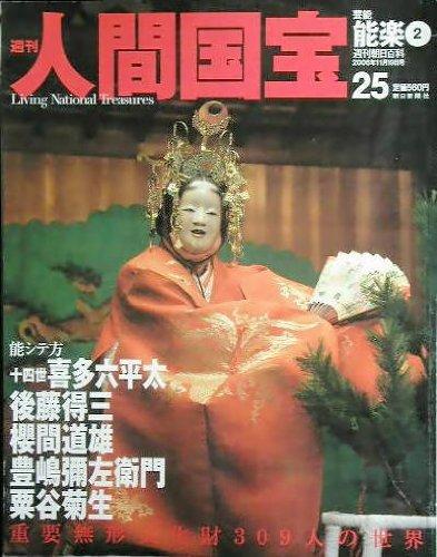 週刊人間国宝 56 芸能 能楽3 2007 ...