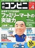 コンビニ 2012年 04月号 [雑誌]