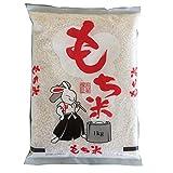 熊本県産 もち米 1kg