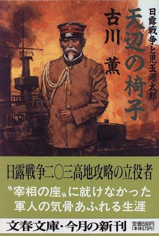 天辺の椅子―日露戦争と児玉源太郎