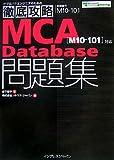 徹底攻略 MCA Database問題集 [M10-101]対応 (ITプロ・ITエンジニアのための徹底攻略)