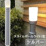 屋外用 スタイルポールライト1型 シルバー(電球色)
