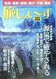 新潟・長野・群馬・栃木・茨城・福島 旅じょーず〈2005春夏版〉