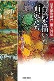 台湾を描いた画家たち
