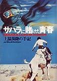 サハラに賭けた青春—上温湯隆の手記 (1975年)
