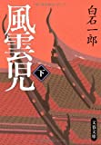 風雲児〈下〉 (文春文庫)