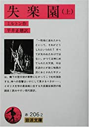 失楽園 上 (岩波文庫 赤 206-2)
