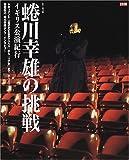 蜷川幸雄の挑戦―イギリス公演紀行 (別冊太陽)