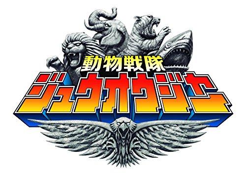 動物戦隊ジュウオウジャー 主題歌【限定盤 玩具付き】