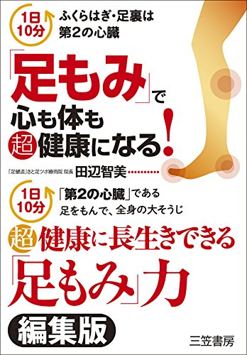 【編集版】「足もみ」で心も体も超健康になる!×超健康に長生きできる「足もみ」力