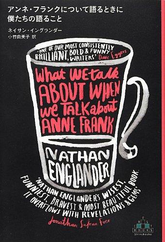 アンネ・フランクについて語るときに僕たちの語ること