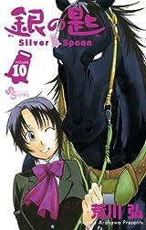 第2期アニメがまもなく放送の荒川弘「銀の匙 Silver Spoon」第10巻