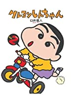 Crayon Shinchan Vol. 2 (Crayon Shinchan - Reissue)