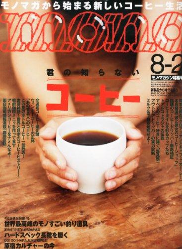 mono (モノ) マガジン 2013年 8/2号 [雑誌]