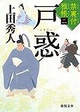 戸惑: 禁裏付雅帳 二 (徳間文庫)