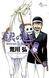 荒川弘「銀の匙 Silver Spoon」ノイタミナ枠で7月放送!?