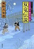 双竜伝説-若さま同心徳川竜之助(12) (双葉文庫)