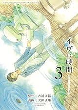 吉浦康裕監督アニメ「イヴの時間」漫画版最終3巻も好評
