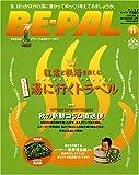BE-PAL (ビーパル) 2008年 11月号 [雑誌]