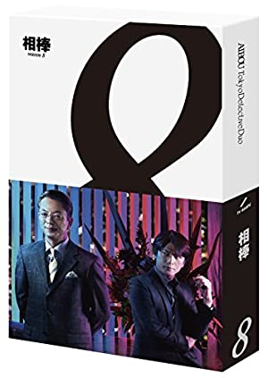 相棒 season8 ブルーレイ BOX [Blu-ray]