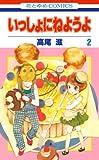 いっしょにねようよ 2 (花とゆめコミックス)